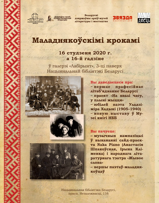 The Maladnyak Literary Association's Day