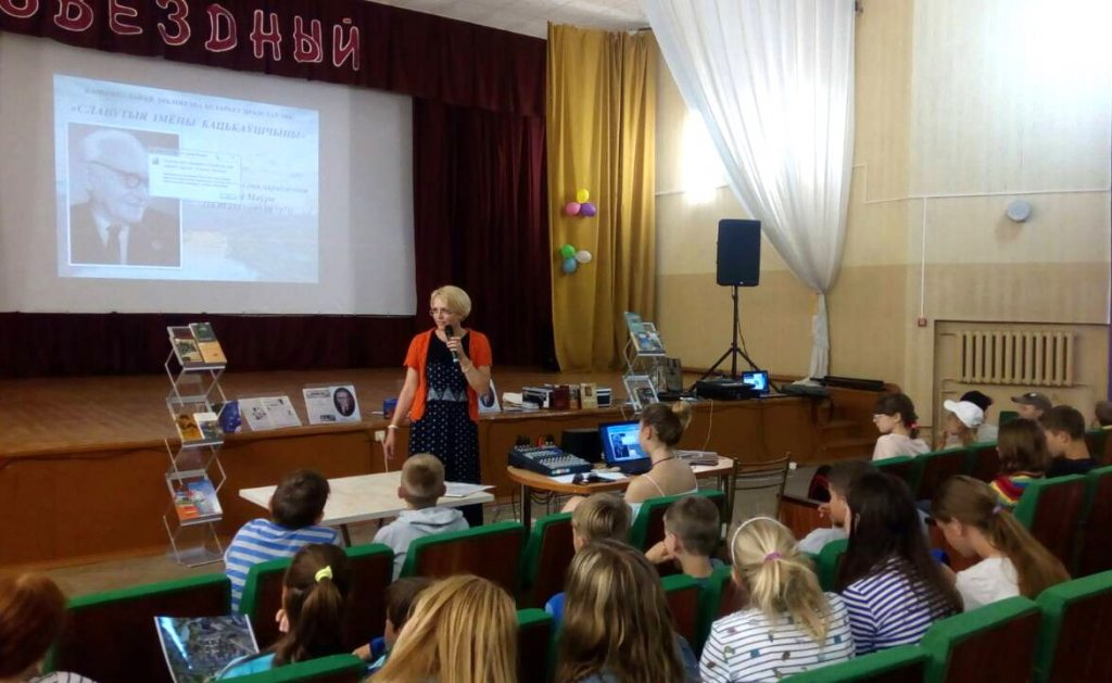 "A Guest Tour Was Held in the Summer Recovery Camp ""Zvezdny"""