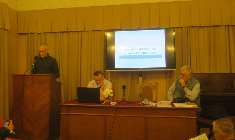 "Participation in the Conference ""St. Petersburg and Belarusian Culture"""