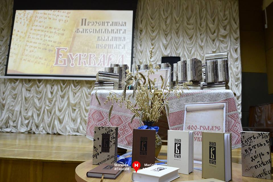 A Facsimile of the 400-year-old Primer Presented at Mogilev Regional Library