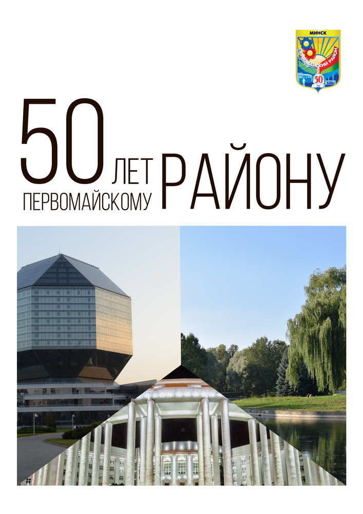 50th Anniversary of Pervomaisky District of Minsk