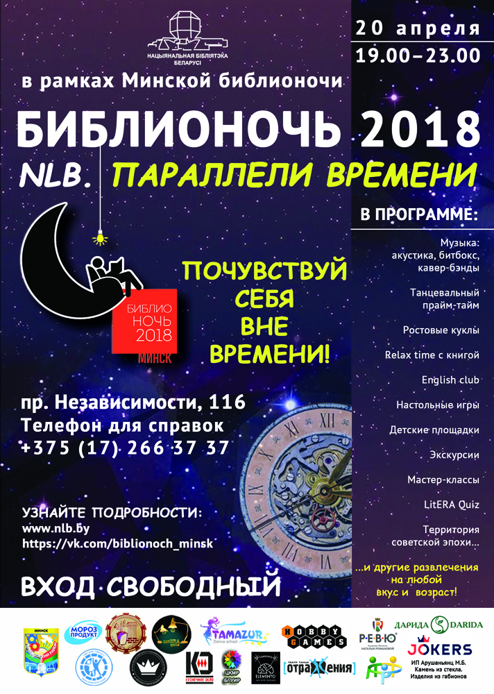 "The Biblio-Night-2018 ""NLB. Time Parallels"""