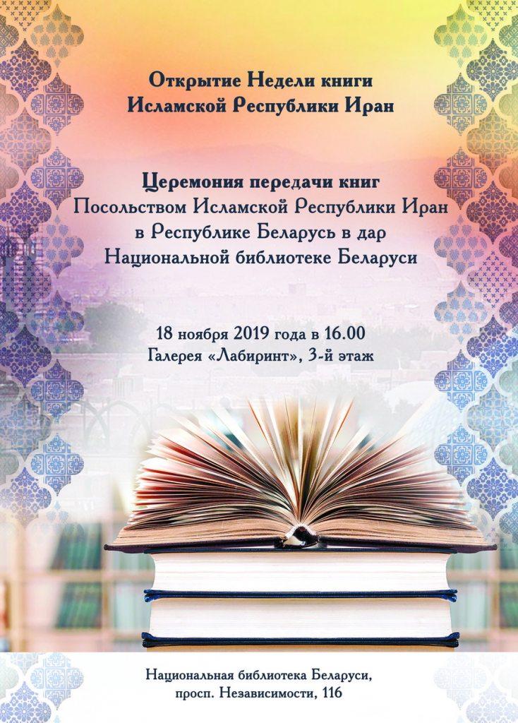 В библиотеке стартует Неделя книги Ирана