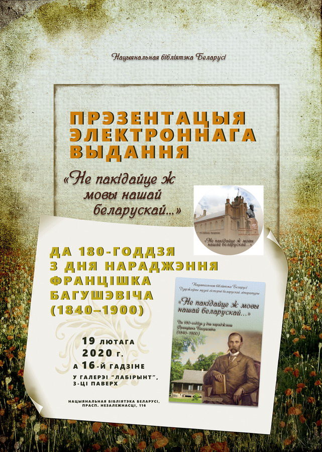 "Presentation of the Electronic Publication ""Не пакідайце ж мовы нашай беларускай..."" (Do not Leave Our Belarusian Language...)"