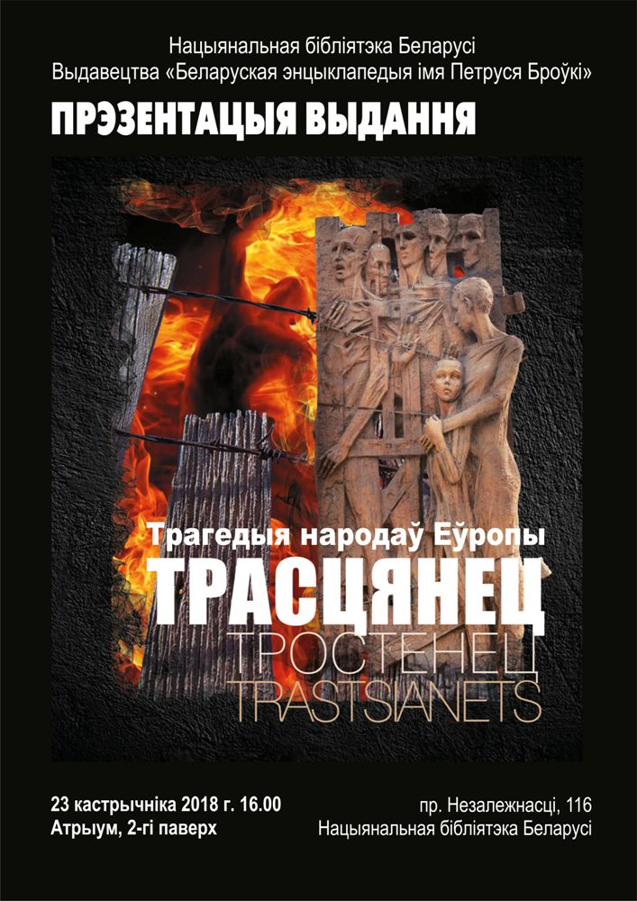 "Presentation of the ""Trastsianets. Tragedy of the Belarusian People"" Book"