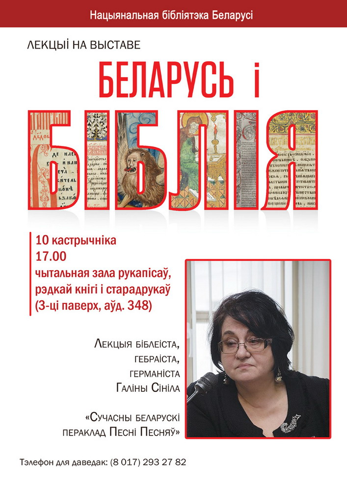 Galina Sinila's Lecture on the Modern Belarusian Translation of the Song of Solomon