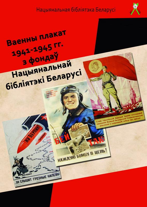 Exhibition of military posters of 1941–1945