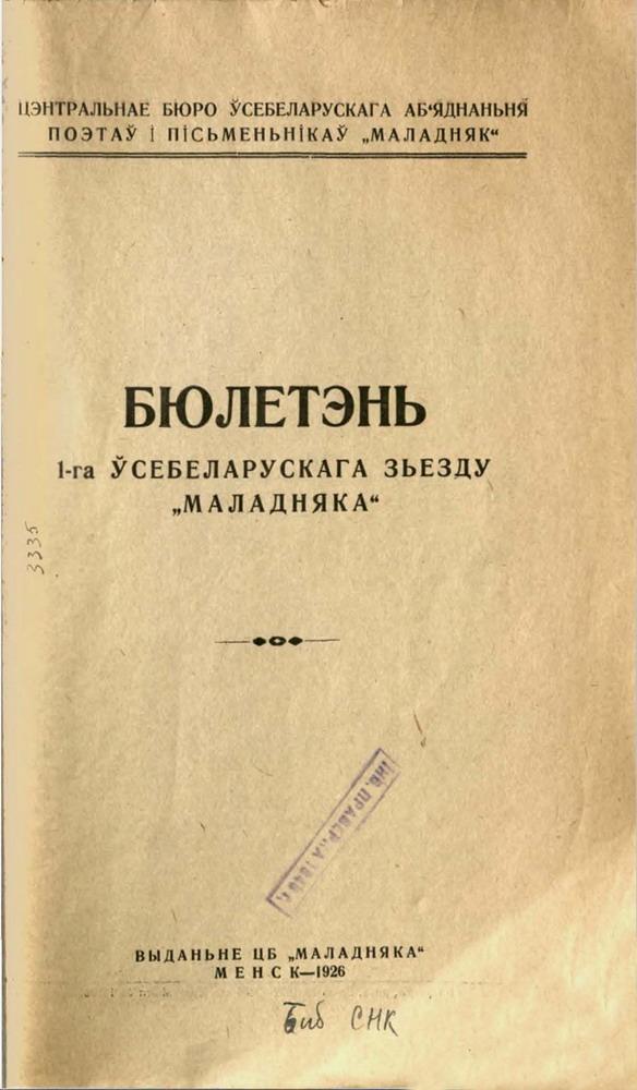 Библиотека получила новый официальный документ I Всебелорусского съезда «Маладняка»
