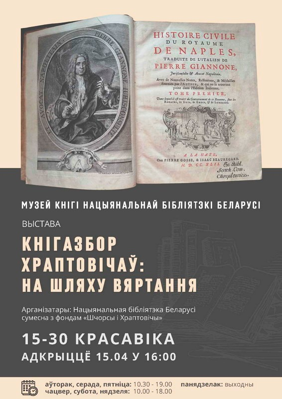 "Exhibition ""The Khraptovich Library: on the Way Back"""