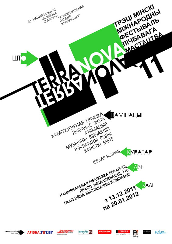 "Summary of III Minsk international digital art festival ""Terra Nova"""
