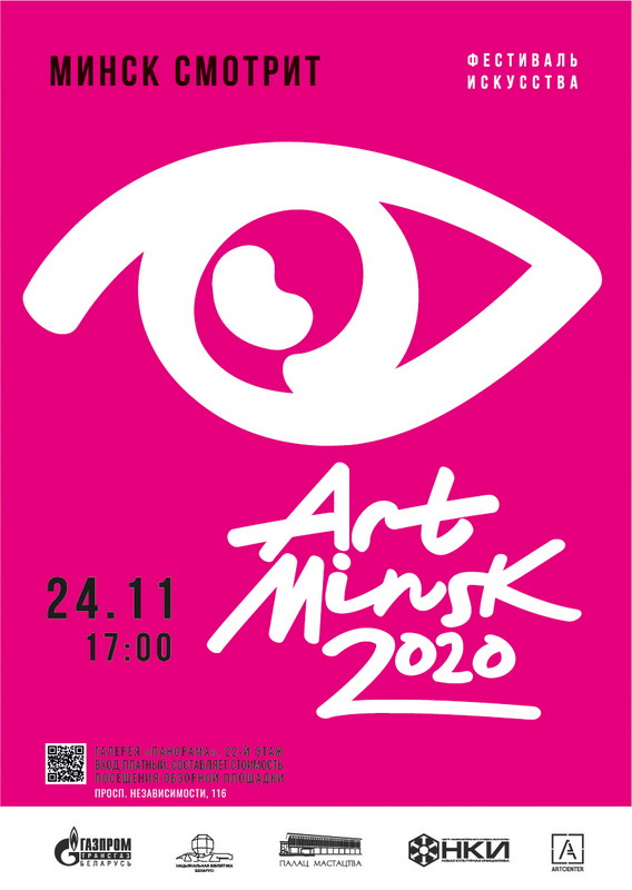 "Enjoying the Art: We Invite You to ""Art-Minsk 2020"""