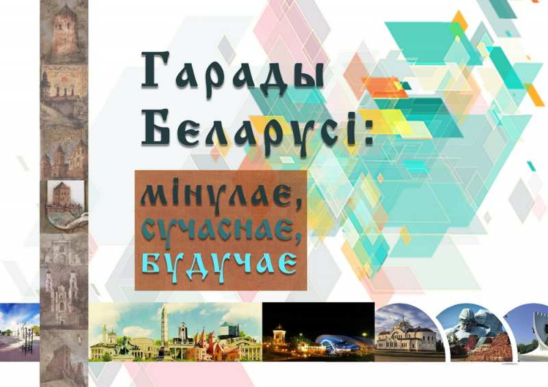 Cities of Belarus: Past, Present, Future