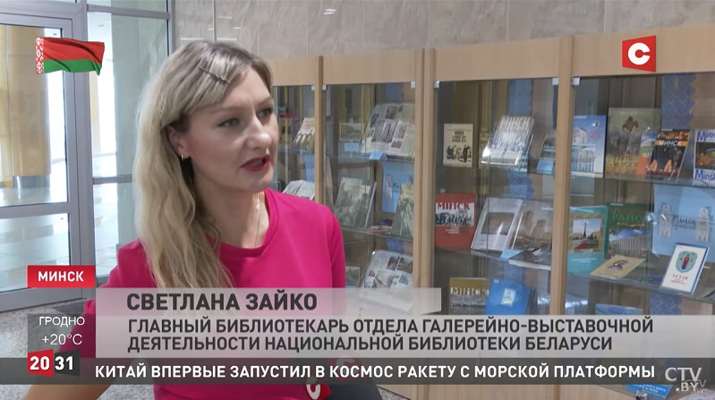 "About the exhibition ""Minsk Mosaic"" on the air of the TV channel ""STV"""