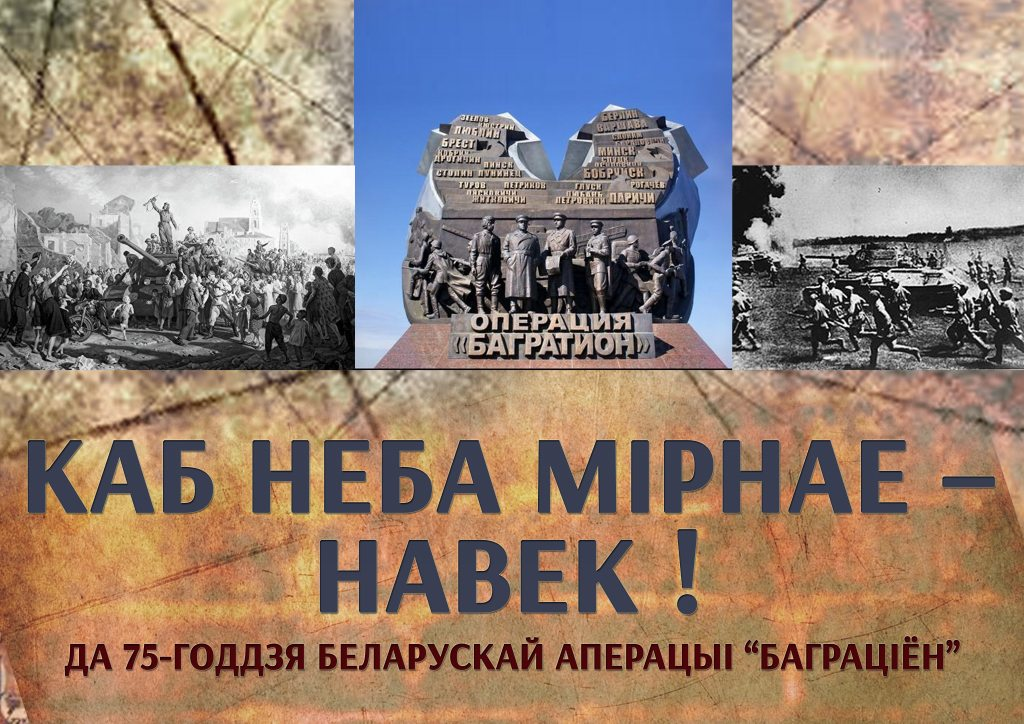 75 Years since the Beginning of the Soviet Army's Operation Bogration