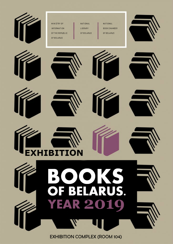 What Books Have Been Published this Year in Belarus?