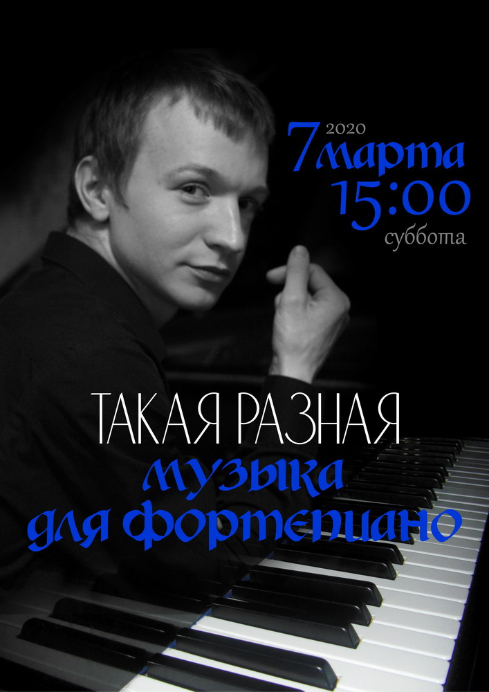 The National Library of Belarus Opens the Spring Season of the Music Hour with a Piano Concert