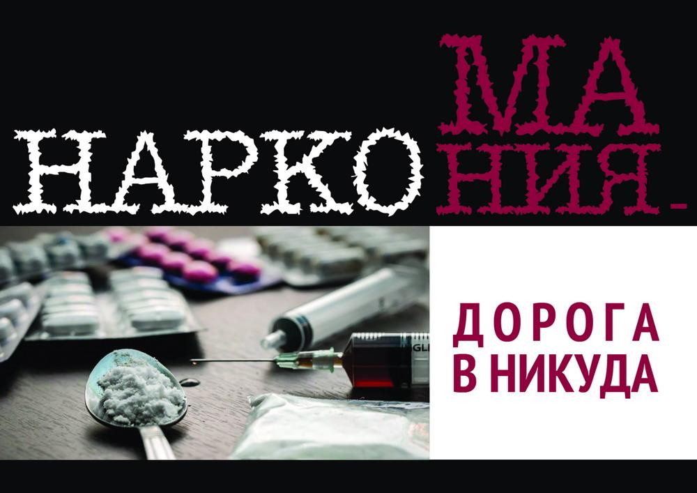 Выставка по наркомании клиники для лечения алкоголизма в санкт петербурге