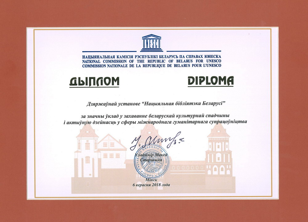 Gratitude for Work: the National Library Is Awarded a UNESCO Diploma