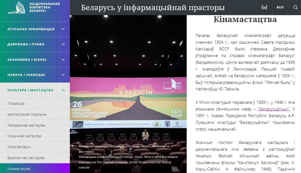 "In the Surge of Interest in the 26th Minsk International Film Festival ""Listapad"""