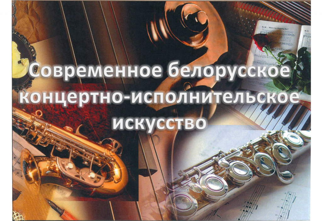 Modern Belarusian Chamber and Symphonic Music: a public lecture