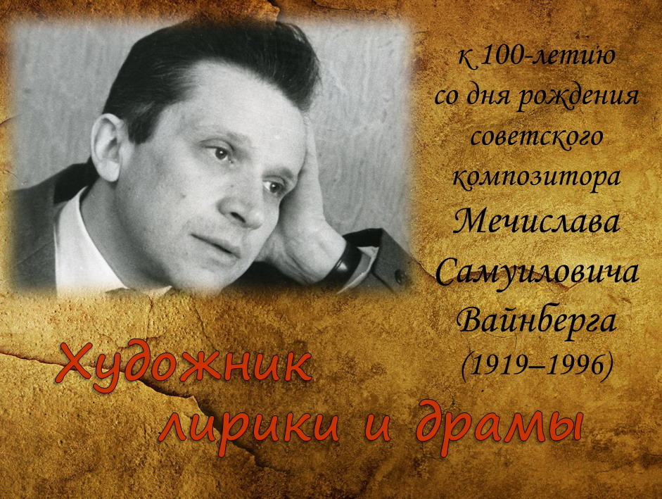 The 100th Anniversary of Mieczyslaw Weinberg