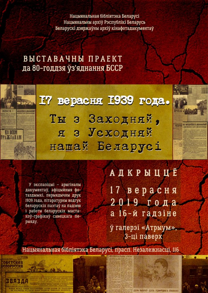 80 Years of Reunification of Western Belarus and the BSSR