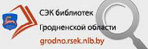 Свислочская районная библиотека – среди новых партнеров Сводного электронного каталога