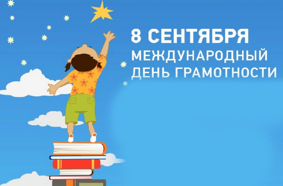 Уметь читать, писать, считать…