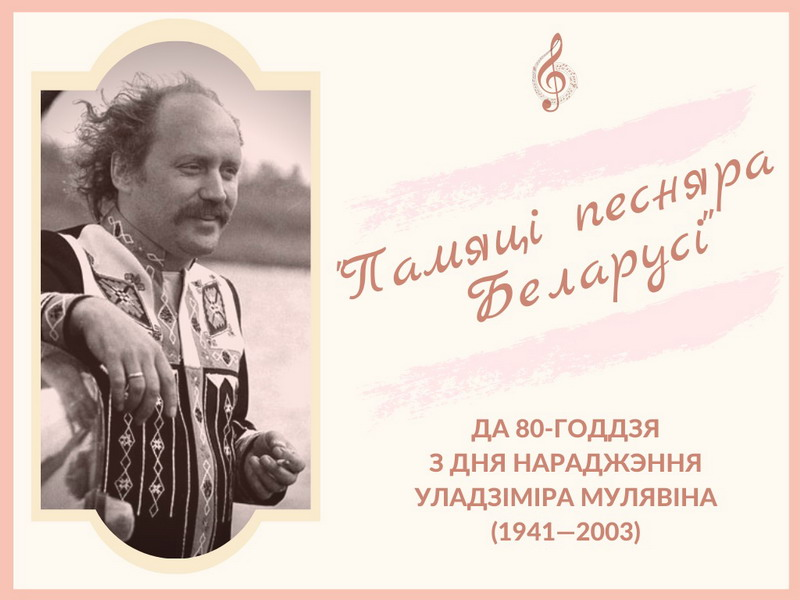"In memory of the ""pyasnyar"" of Belarus"