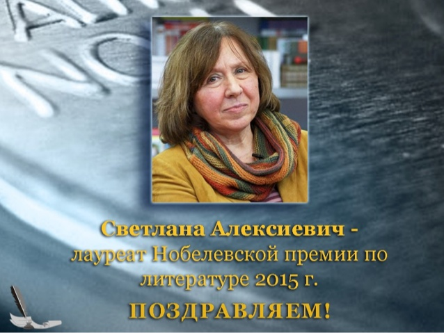 Svetlana Alexievich, the 2015 Nobel Prize Laureate in Literature