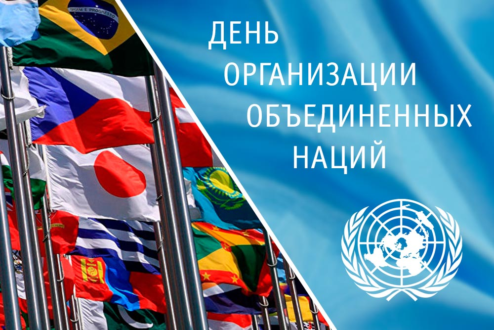 ООН для мира и развития