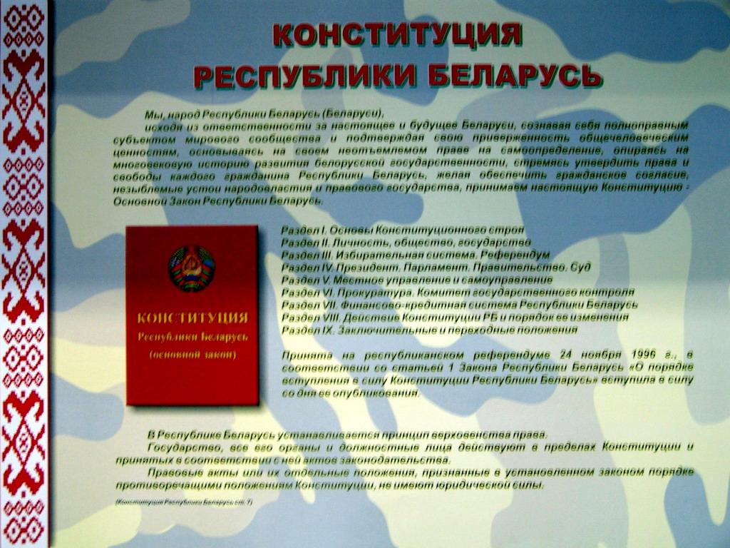 Поздравление для спасателей беларуси есть