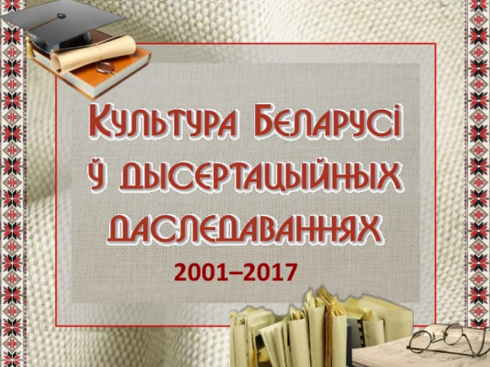 The Culture of Belarus in the 2001-2017 Thesis Research