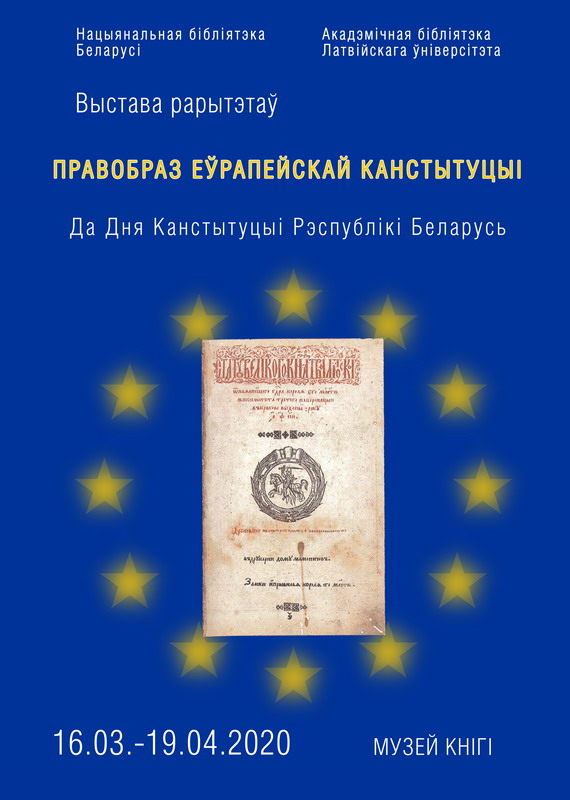 Foretype Of The European Constitution