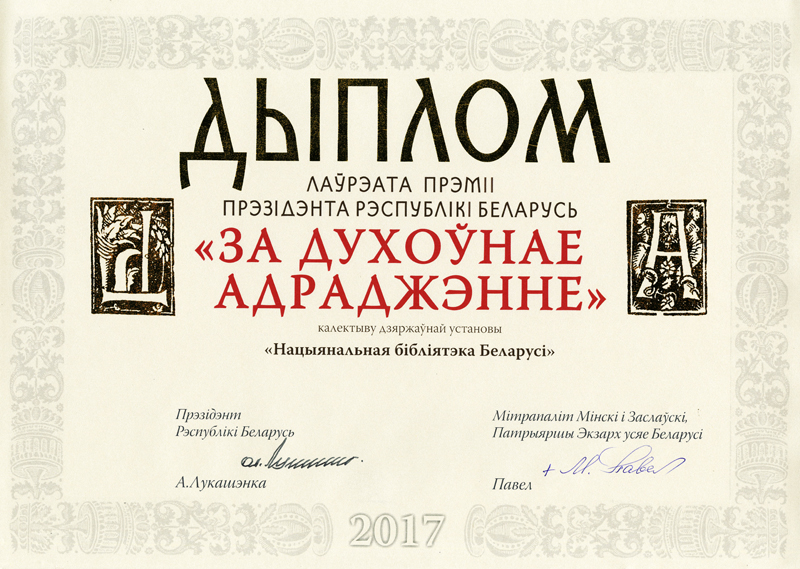 solemn award ceremony,  For Spiritual Revival, National Library of Belarus, President of the Republic of Belarus, Minsk, For spiritual Revival, Francysk Skaryna