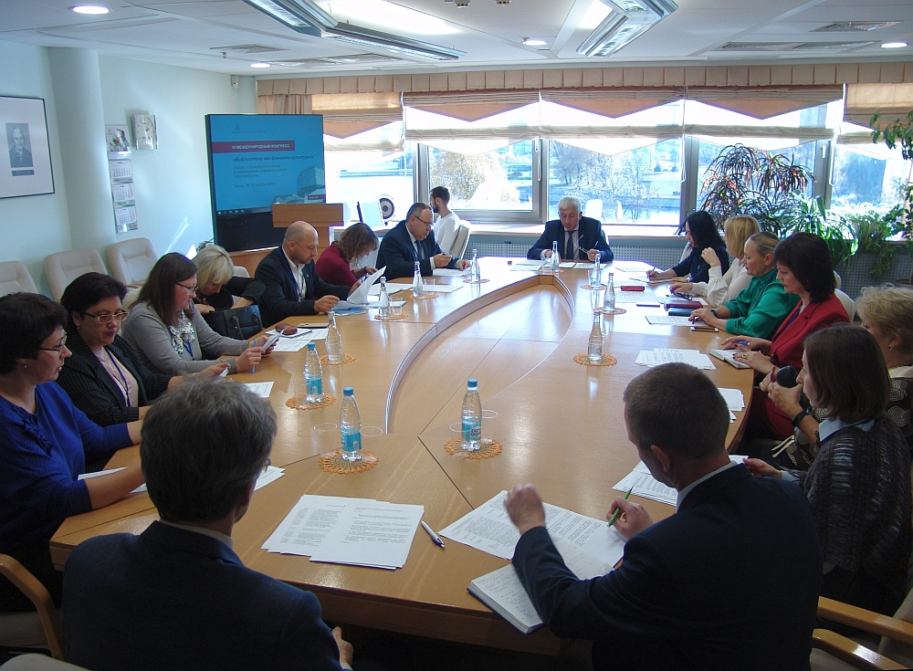 Meeting of the Belarusian Council of Libraries for Information Interaction