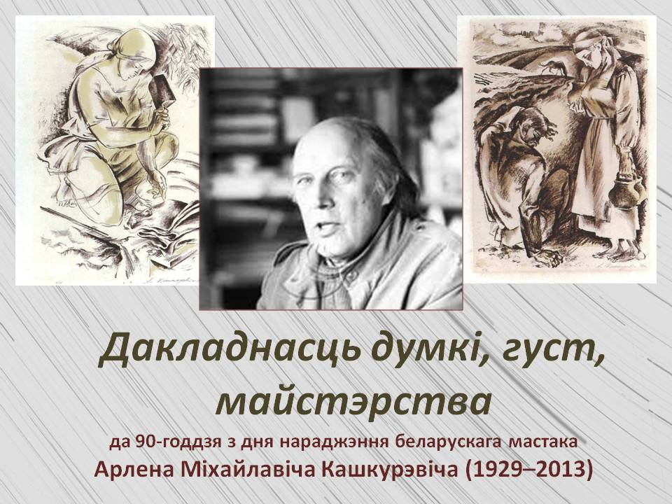 Book Exhibition Dedicated to Arlen Kashkurevich