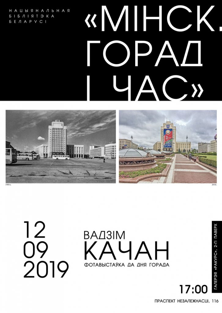 The Past and Present of Minsk to Be Shown at the City and Time Photo Exhibition