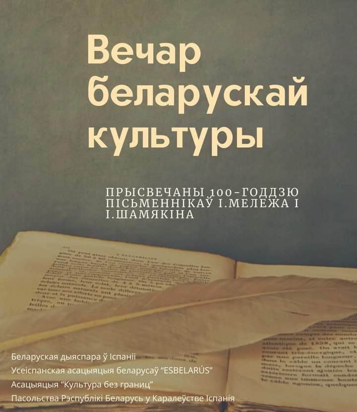 National Library of Belarus at an Evening of Belarusian Culture in Madrid (+ video)