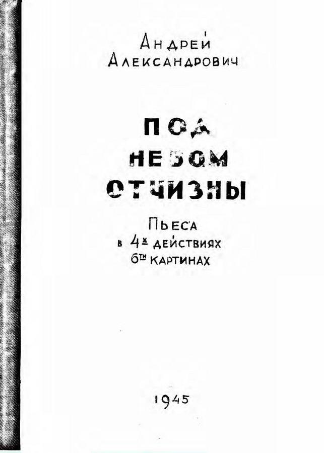 Alieksandrovich-3.jpg