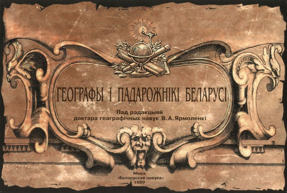 Album-atlas about Belarusian geographers and adventurers, illustrated by A.L. Zhelezkin. Minsk, 1999