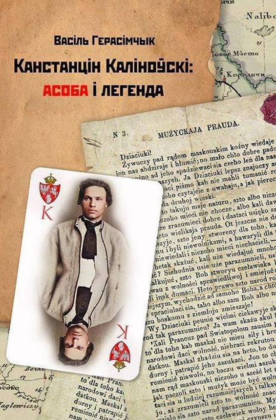 канстанцін каліноўскі.png