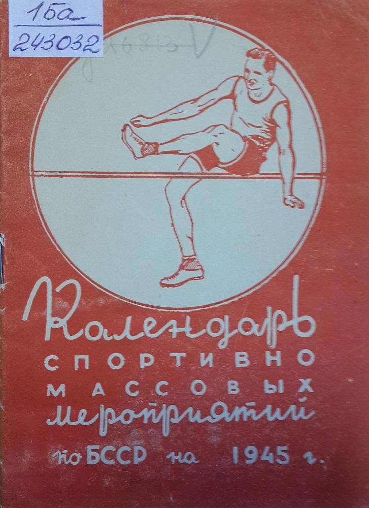 Календарь Спорт2.jpg