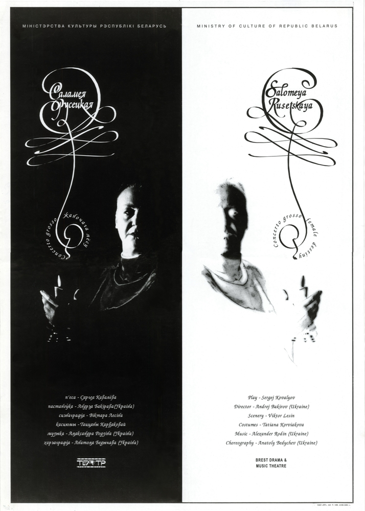 "Poster of the «Salamea Rusetskaya» play based on the S. Kovalev's play ""Chatyry Gistoryi Salamei"". Brest Regional Drama and Music Theater. Brest, 1999. Directed by A. Bakirov."