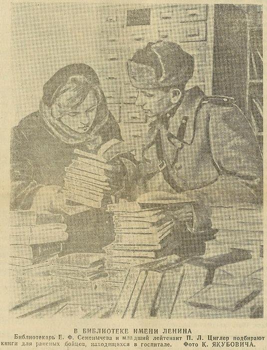 V-biblioteke-Lenina.jpg