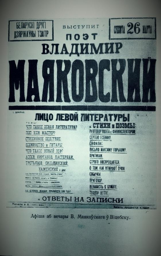 Маяковский.jpg