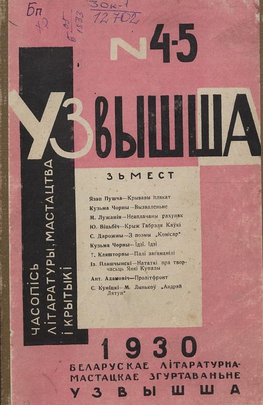 Uzvyshshsa-8.jpg