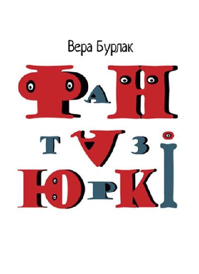 24.02.2021_Фантазюркі.png