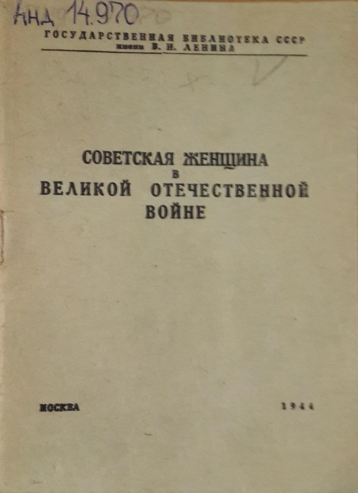 Сов жен_1944.jpg