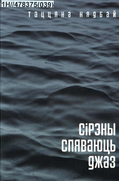 2021.03.02_сірэны спяваюць джаз.png